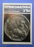 Журнал Нумізматика за 1986 рік Болгарія. 4 шт., фото №6
