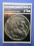 Журнал Нумізматика за 1986 рік Болгарія. 4 шт., фото №9