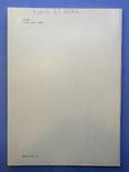 Журнал Нумізматика за 1986 рік Болгарія. 4 шт., фото №11