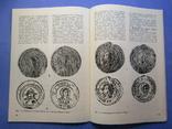Журнал Нумізматика за 1986 рік Болгарія. 4 шт., фото №13