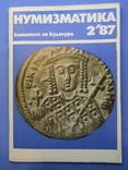Журнал Нумізматика за 1987 рік Болгарія. 4 шт., фото №6