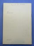Журнал Нумізматика за 1987 рік Болгарія. 4 шт., фото №8