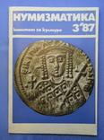 Журнал Нумізматика за 1987 рік Болгарія. 4 шт., фото №9