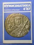 Журнал Нумізматика за 1987 рік Болгарія. 4 шт., фото №12