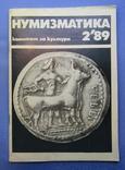 Журнал Нумізматика за 1989 рік Болгарія. 4 шт., фото №6