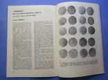 Журнал Нумізматика за 1989 рік Болгарія. 4 шт., фото №7