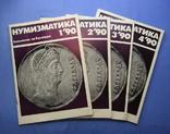 Журнал Нумізматика за 1990 рік Болгарія. 4 шт., фото №2