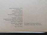 """1970г.Фгтоальбом""""Фото'70""""СССР.изд""""Планета"""".Хельсинки.Финляндия.ф-т.26.9х29.6см., фото №12"""