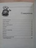 """""""Вкусная книга""""Ваши лучшие рецепты., фото №8"""