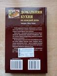 """Гагарина""""Домашняя кухня на каждый день.Завтрак.Обед.Ужин""""., фото №3"""