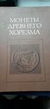 Монети древнього Хорезма, фото №2