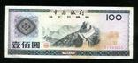 Китай / Валютный сертификат 100 юаней 1979 года, фото №2