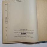 1976 Тайны щедрого стола, фото №12