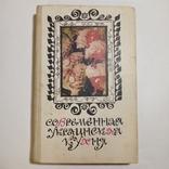 1989 Современная украинская кухня Шалимов С.А., фото №2