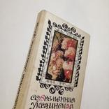 1989 Современная украинская кухня Шалимов С.А., фото №3