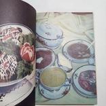 1989 Современная украинская кухня Шалимов С.А., фото №7