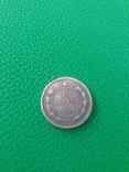 15 копійок 1921року(копія), фото №2