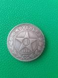 1 рубль 1922 рік(копія), фото №2
