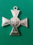 Гігоргівський хрест 1ст.бронза (копія), фото №2