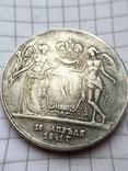 """1 рубль """"бракосочетание"""" 1841 копия, фото №3"""