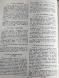 1966 Кулинария Рецепты, фото №5