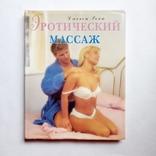 1997 Эротический массаж. Дженет Райт (учебное пособие по технике массажа), фото №2