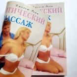 1997 Эротический массаж. Дженет Райт (учебное пособие по технике массажа), фото №3
