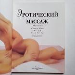 1997 Эротический массаж. Дженет Райт (учебное пособие по технике массажа), фото №4