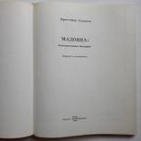 1992 Мадонна. Неавторизованная биография. Андерсен Христофер, фото №4