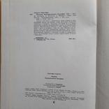 1992 Мадонна. Неавторизованная биография. Андерсен Христофер, фото №11