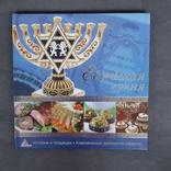 Еврейская кухня История и традиции 2014, фото №2