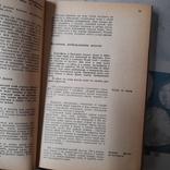 Приятного аппетита 1971р., фото №4