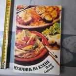 """Петр Саралиев """"Мужчина на кухне"""" 1989р., фото №2"""