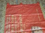 Большое знамя 141х82 см, фото №6