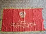 Большое знамя 141х82 см, фото №10