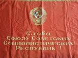 Большое знамя 141х82 см, фото №12