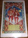 Веселих Свят! Українські колядки. С.Гординський., фото №2