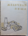 1962 Молочная пища., фото №5