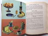 1962 Молочная пища., фото №13