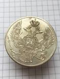 12 рублей на серебро 1830 копия, фото №4