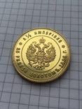 25 рублей 1896 копия, фото №4