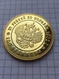 37 рублей 50 копеек 100 франков 1902 копия, фото №3