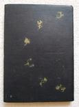 Е. Сашенков - Почтовые сувениры космической эры. М., Связь 1969 г., фото №3