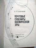 Е. Сашенков - Почтовые сувениры космической эры. М., Связь 1969 г., фото №6