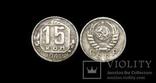 15 копеек СССР 1942 год копия, фото №2
