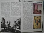 """""""Тернопiль"""" фотоальбом, 1996 год, фото №5"""