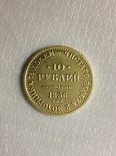10 рублей 1836 год z239копия, фото №2