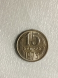 15 копеек 1973 год z246копия, фото №2