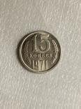 15 копеек 1971 год z247копия, фото №2