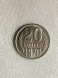 20 копеек 1970 год z250копия, фото №2